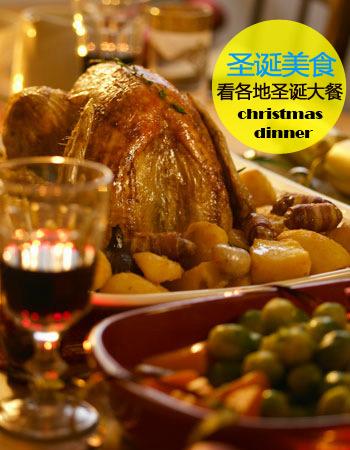 世界各地圣诞节大餐做法大全